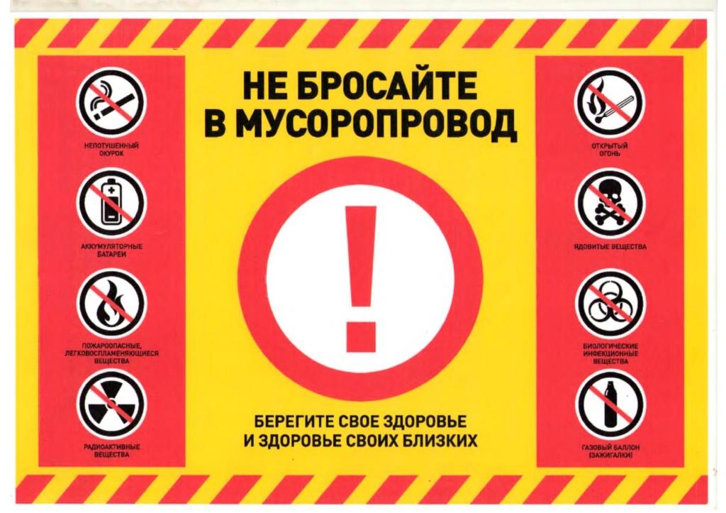 Не выбрасывайте в мусоропровод     (1) (1)_page-0001.jpg